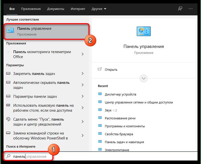 Неправильные разрешения для каталогов службы поиска Windows-19