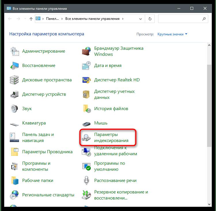 Неправильные разрешения для каталогов службы поиска Windows-20