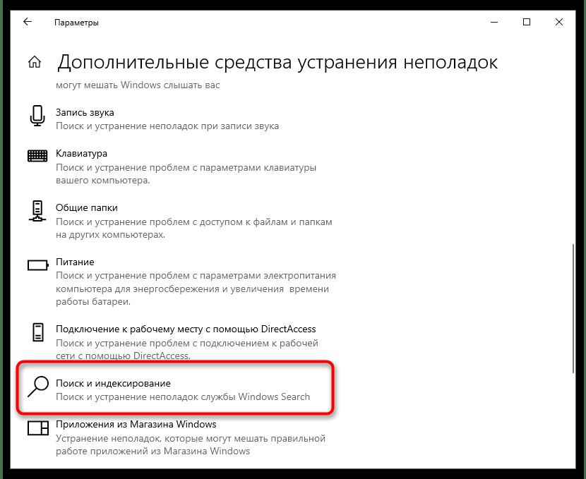Неправильные разрешения для каталогов службы поиска Windows-5