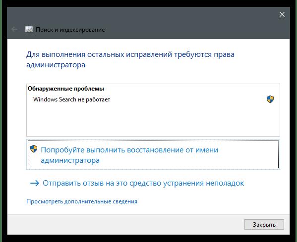 Неправильные разрешения для каталогов службы поиска Windows-7