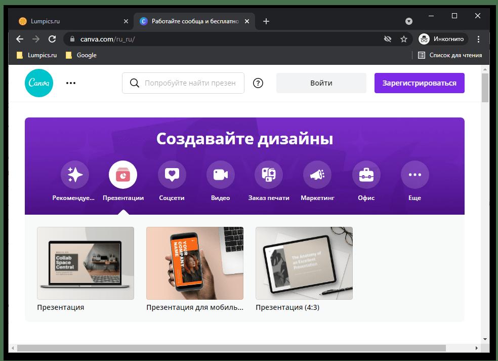 Обзор онлайн-сервиса Canva_011