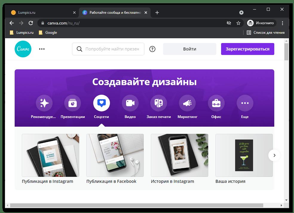 Обзор онлайн-сервиса Canva_012