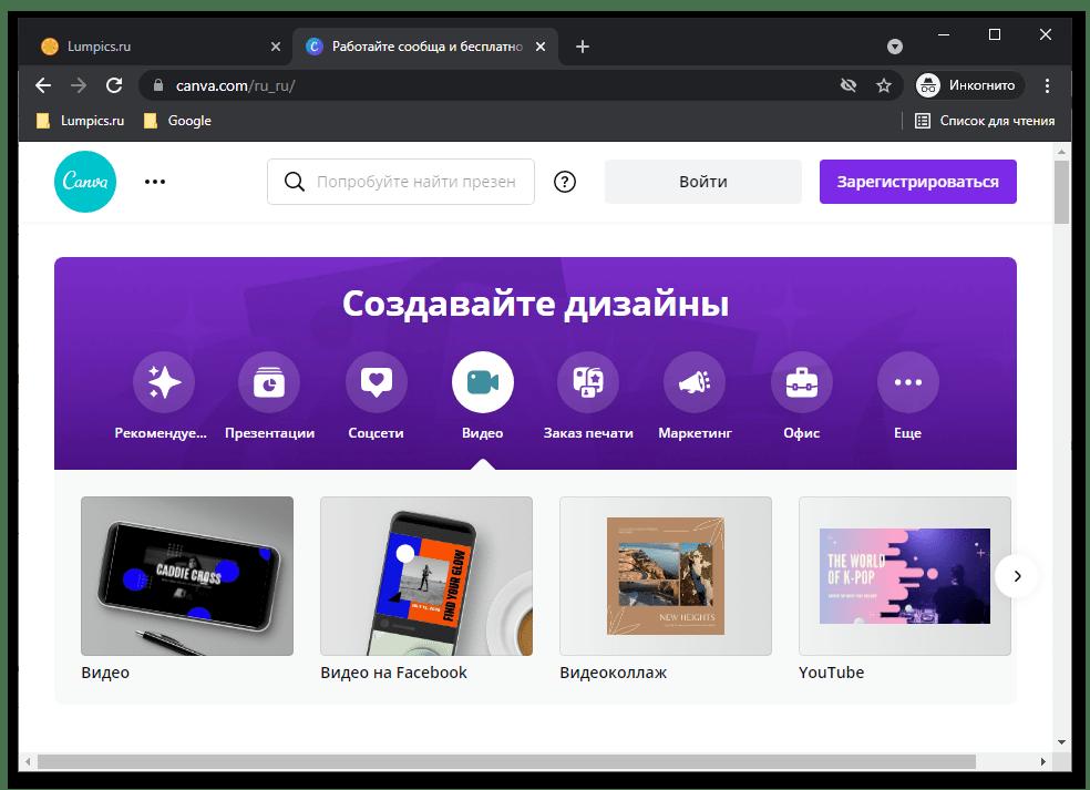 Обзор онлайн-сервиса Canva_013