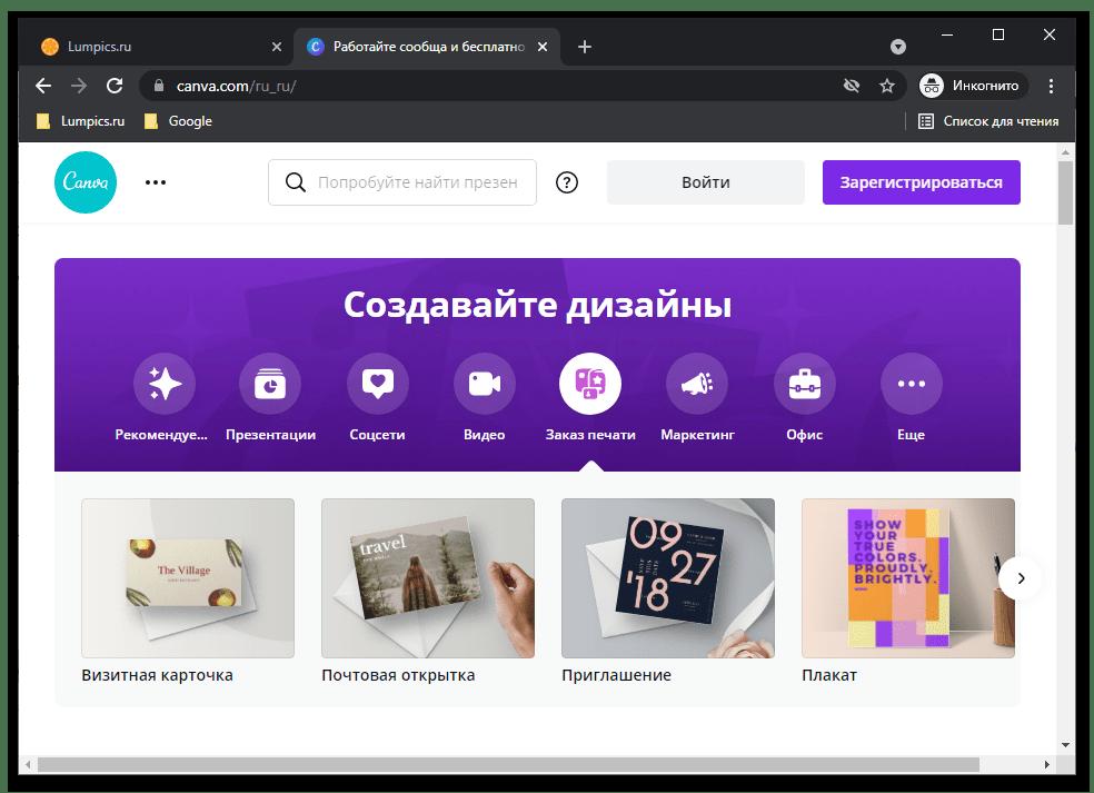 Обзор онлайн-сервиса Canva_014