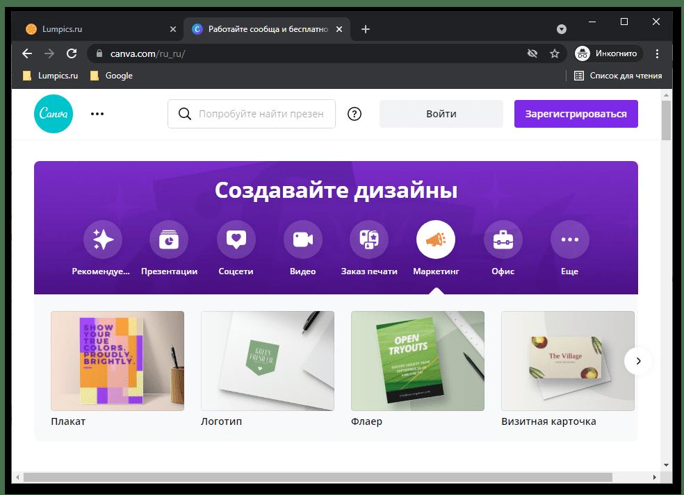 Обзор онлайн-сервиса Canva_015