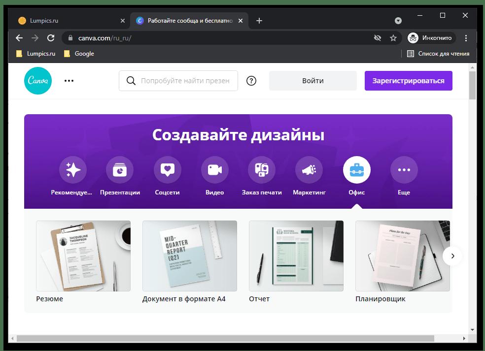 Обзор онлайн-сервиса Canva_016