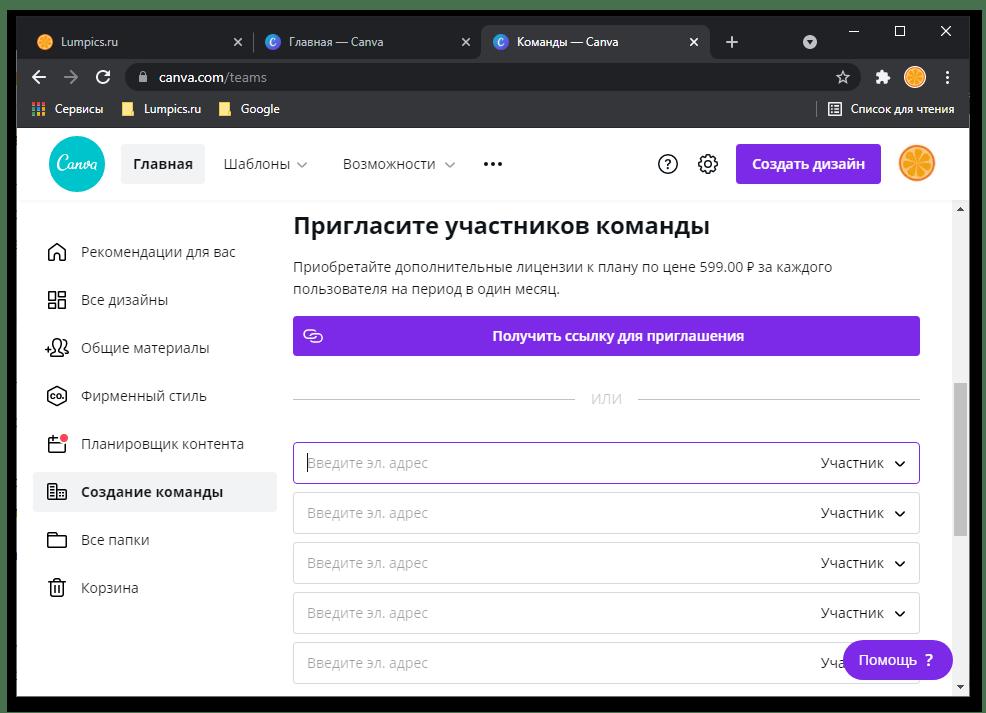 Обзор онлайн-сервиса Canva_027