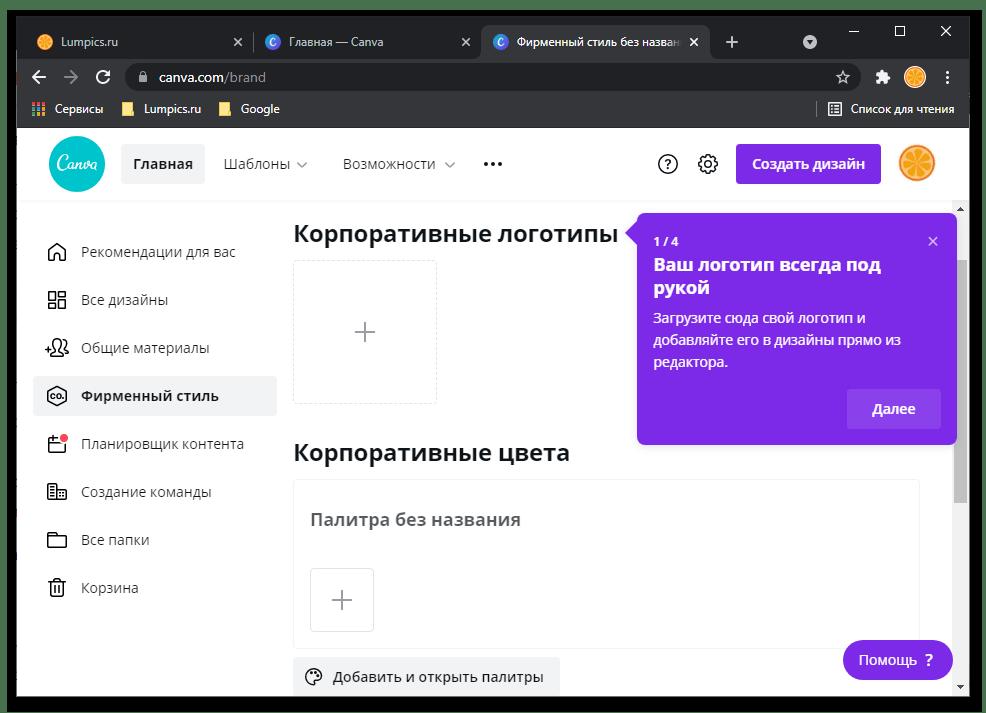 Обзор онлайн-сервиса Canva_028