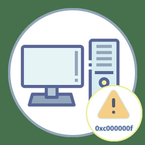 Ошибка 0xc000000f при загрузке Windows