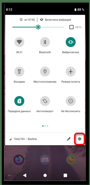 Отключение Google Smart Lock_001