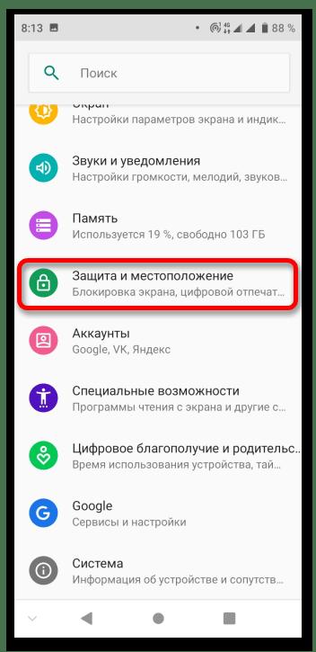 Отключение Google Smart Lock_002