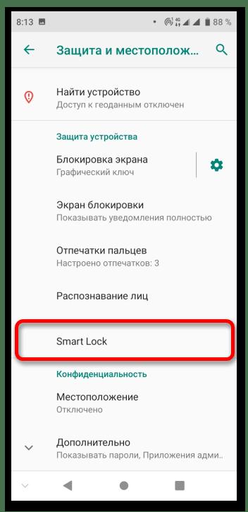 Отключение Google Smart Lock_003