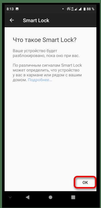 Отключение Google Smart Lock_004