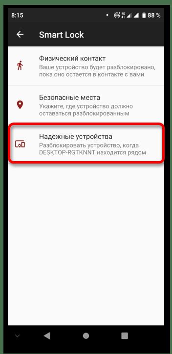 Отключение Google Smart Lock_005
