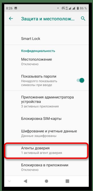 Отключение Google Smart Lock_008