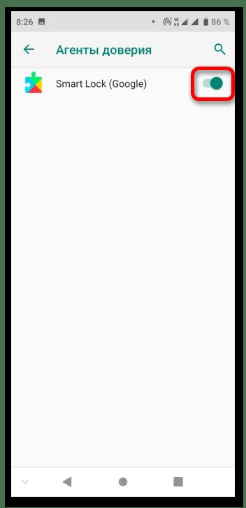 Отключение Google Smart Lock_009