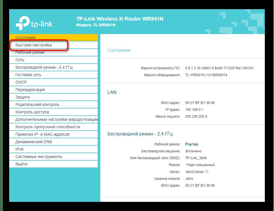 Подключение ноутбука к беспроводной сети-1