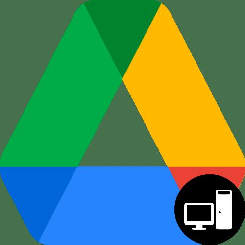Синхронизация Google Диска с компьютером