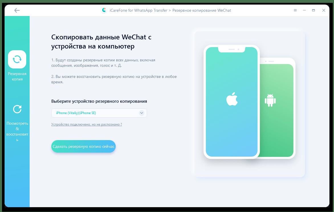 Скачать iCareFone for WhatsApp Transfer_004