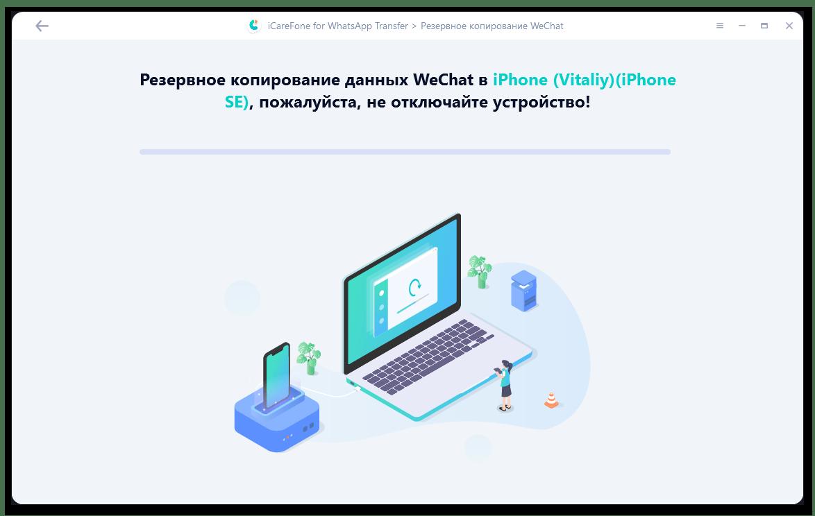 Скачать iCareFone for WhatsApp Transfer_005