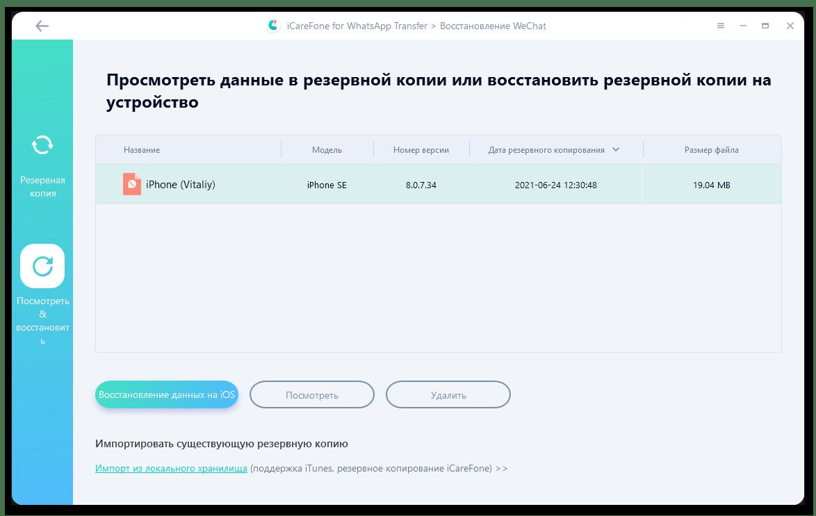 Скачать iCareFone for WhatsApp Transfer_006