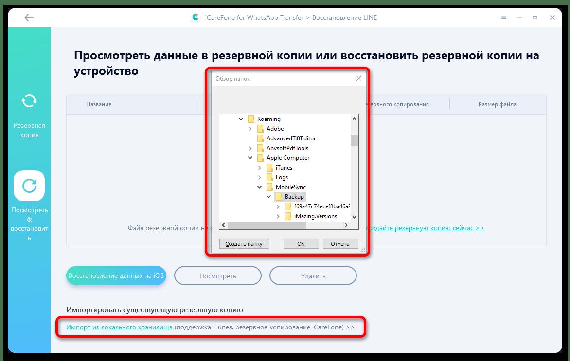 Скачать iCareFone for WhatsApp Transfer_007
