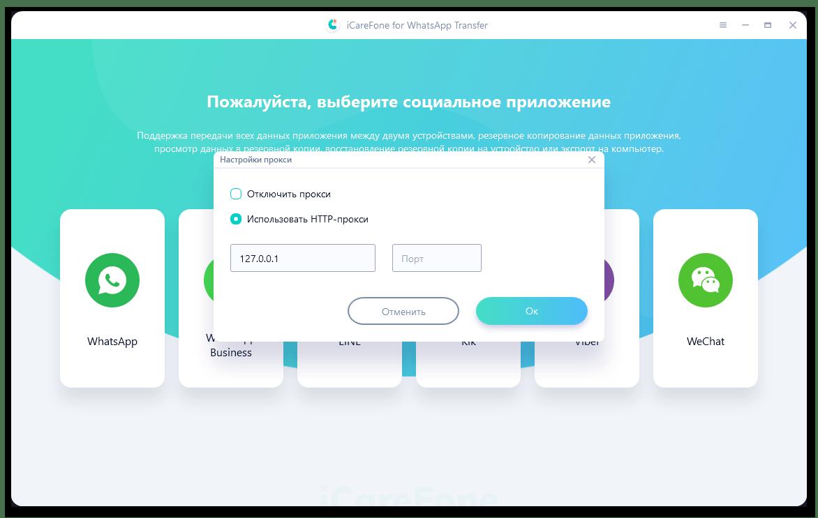Скачать iCareFone for WhatsApp Transfer_008