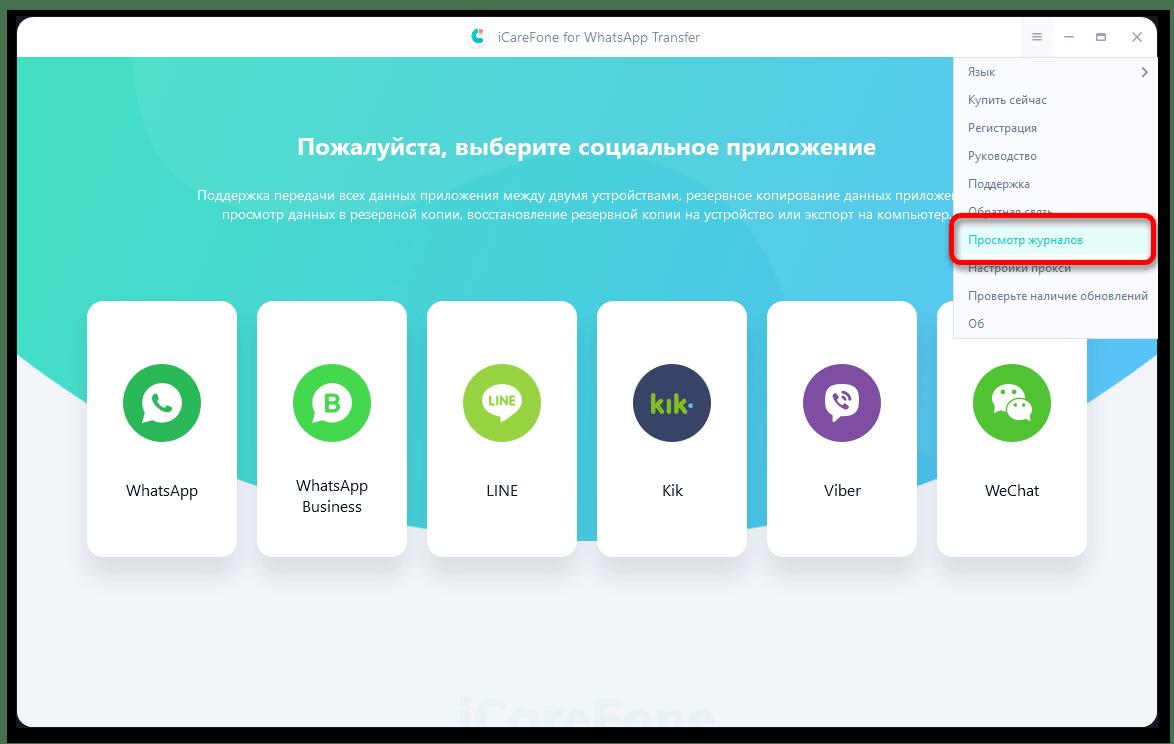 Скачать iCareFone for WhatsApp Transfer_011