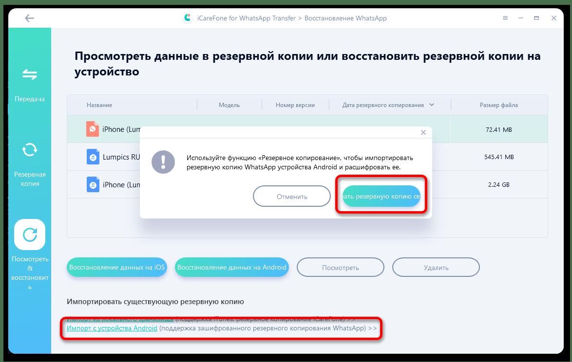 Скачать iCareFone for WhatsApp Transfer_017