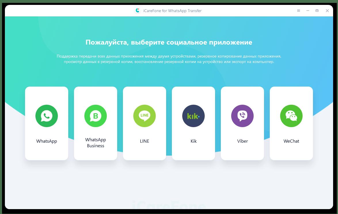 Скачать iCareFone for WhatsApp Transfer_1