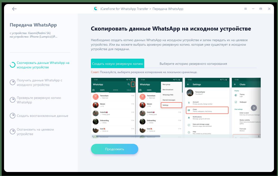 Скачать iCareFone for WhatsApp Transfer_10