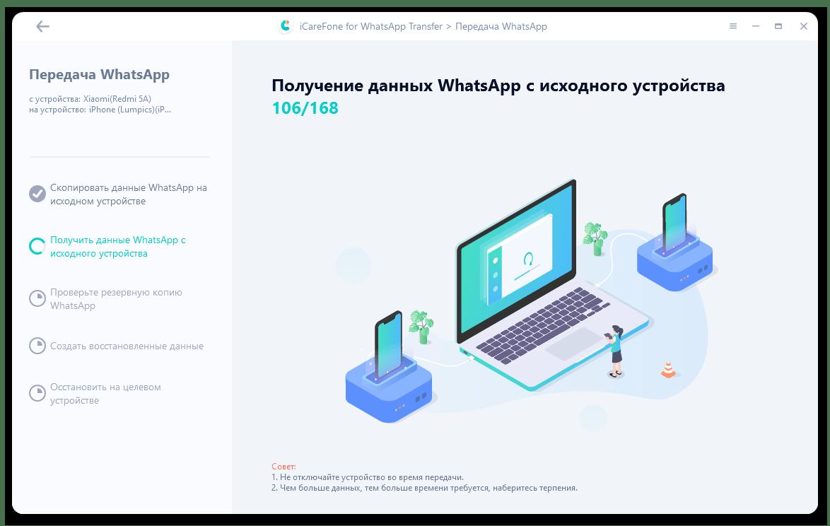 Скачать iCareFone for WhatsApp Transfer_11