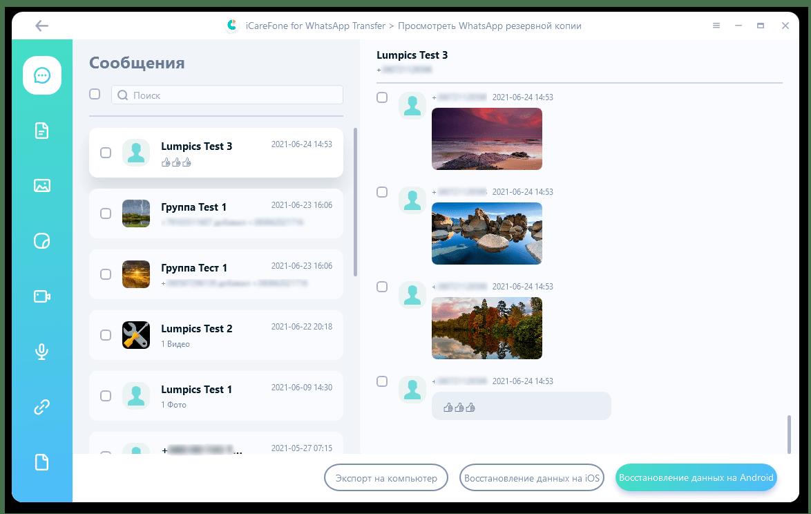 Скачать iCareFone for WhatsApp Transfer_23