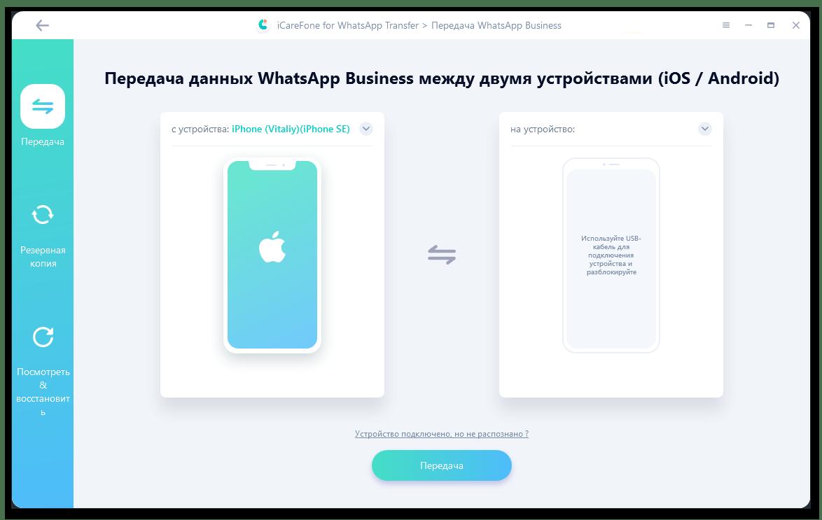 Скачать iCareFone for WhatsApp Transfer_3