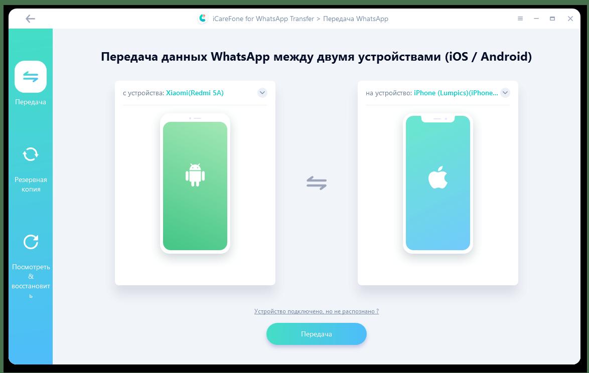 Скачать iCareFone for WhatsApp Transfer_6