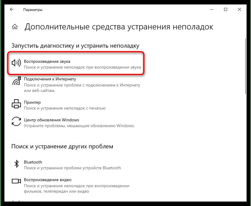 Устранение ошибки с запуском службы Windows Audio