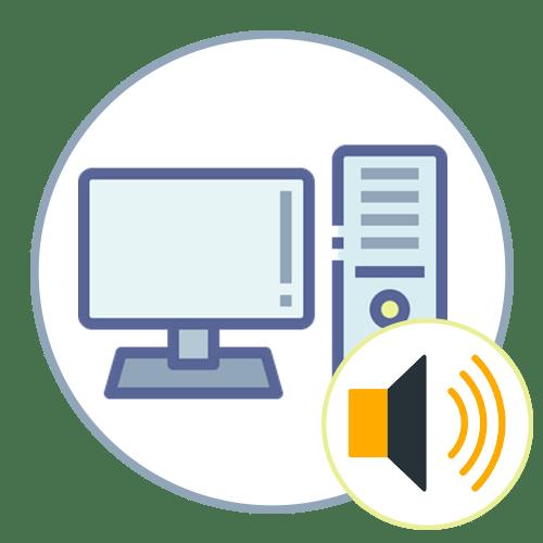 Служба Windows Audio не запускается