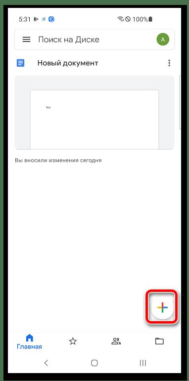 Создание папки в Google Документах