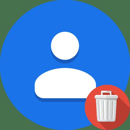 Удаление контактов из Google