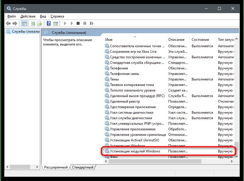 Включение или отключение компонентов Windows-10
