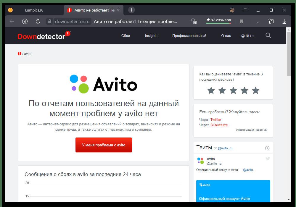 Авито не дает бесплатно разместить объявление_005