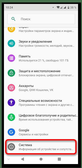 Что делать, если не работает Play Market по Wi-Fi_002