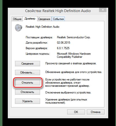 Решение проблем с пропажей звука на ноутбуке