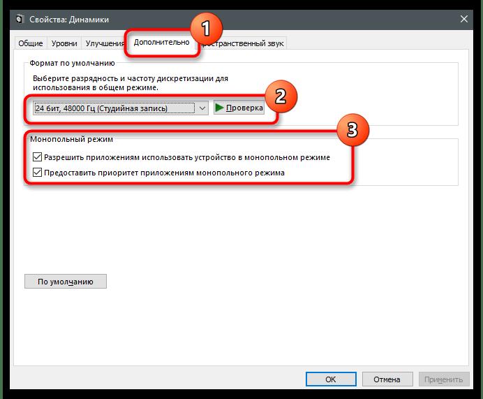 Изоляция графов аудиоустройств в Windows-12
