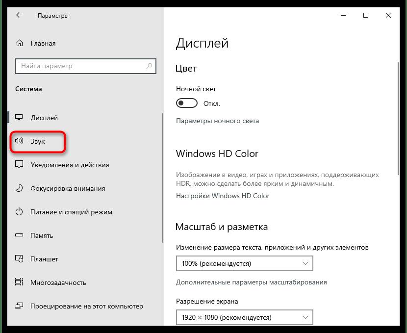 Изоляция графов аудиоустройств в Windows-8