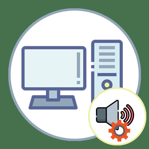 Изоляция графов аудиоустройств в Windows