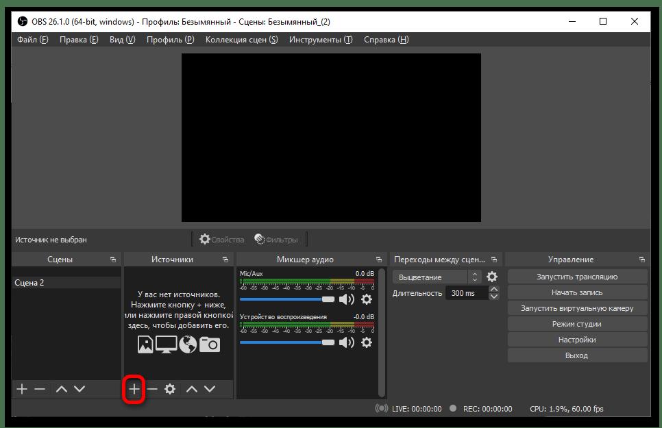 Как добавить чат в ОБС_011
