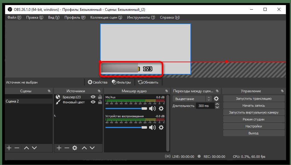 Как добавить чат в ОБС_015