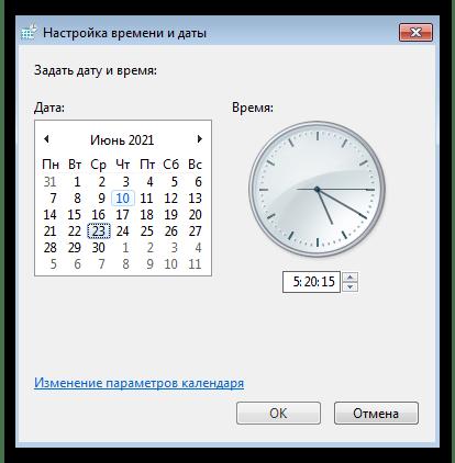 Изменение даты на компьютере