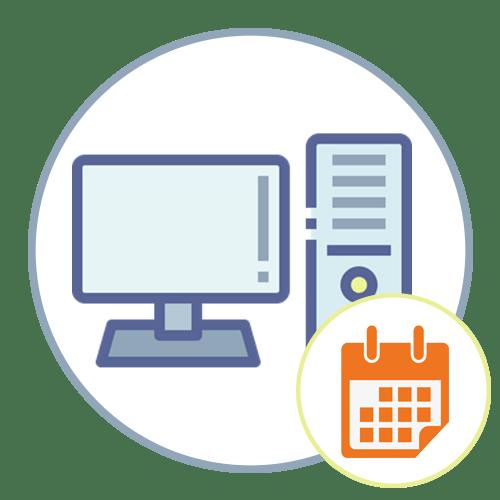 Как изменить дату на компьютере